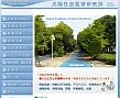 大阪社会医学研究センター