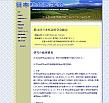 日本社会医学会