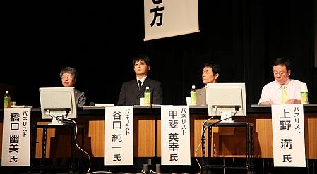 九州セミナーin宮崎('11年11月5日・6日)